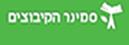 كليّة سمينار هكيبوتسيم